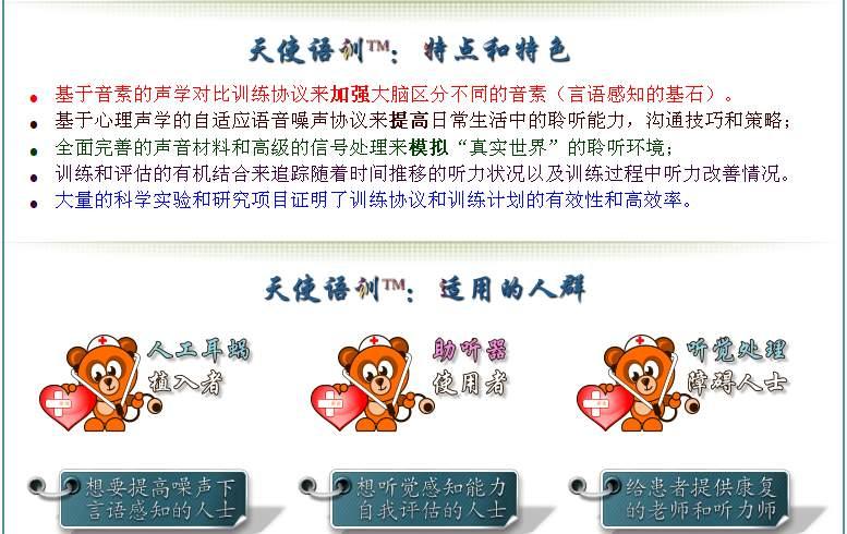 天使语训软件免费下载