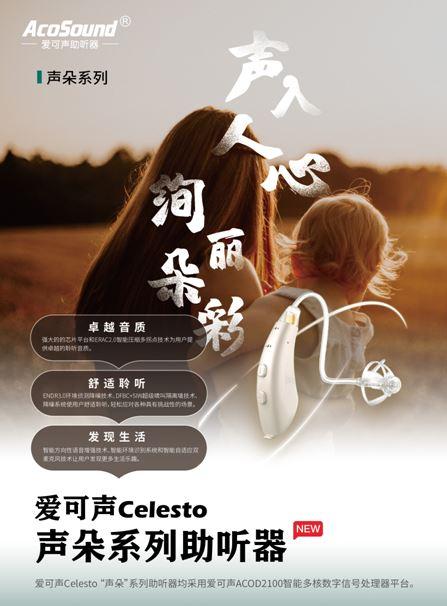 爱耳日特刊:爱可声乐雅、声朵系列新品上市